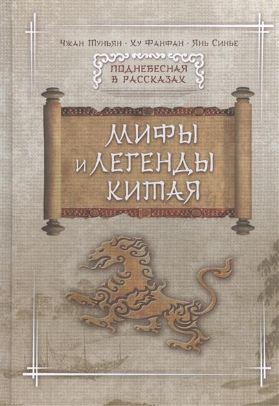 Чжан Туньян, Ху Фанфан, Янь Синье Мифы и легенды Китая жарден александр фанфан