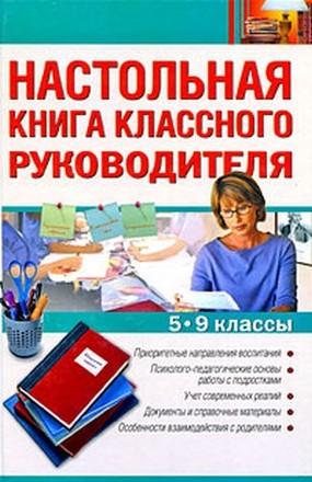 Настольная книга класс. руковод. 5-9 кл