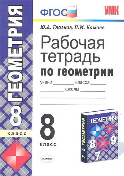 рабочая тетрадь по геометрии Вакансии Водитель Магаданская