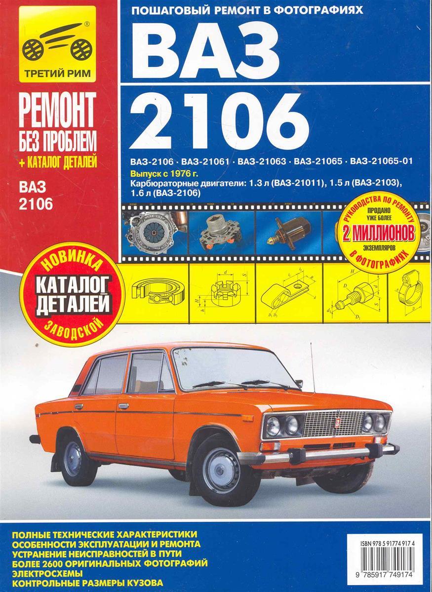Погребной С. (ред.) ВАЗ-2106,-21061… +катал. дет.