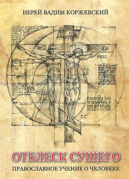 Коржевский В. Отблеск Сущего. Православное учение о человеке философия гегеля как учение о конкретности бога и человека том 2 учение о человеке