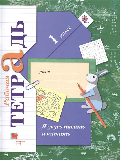 Я учусь писать и читать. 1 класс. Рабочая тетрадь для учащихся общеобразовательных организаций. 3-е издание, исправленное и дополненное