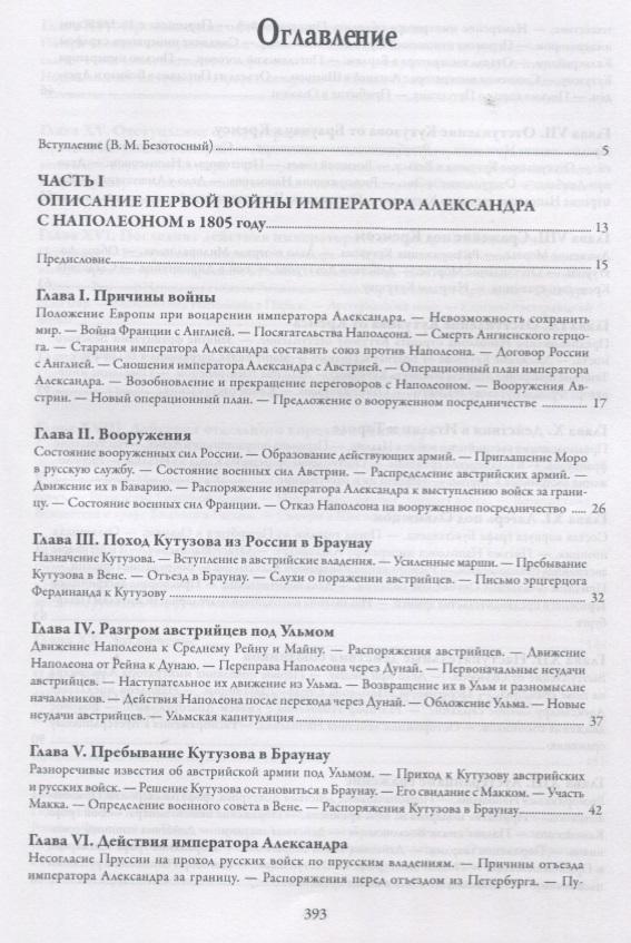 Михайло-Данилевский А. История войн императора Александра I с Наполеном в 1805, 1806 и 1807 годах