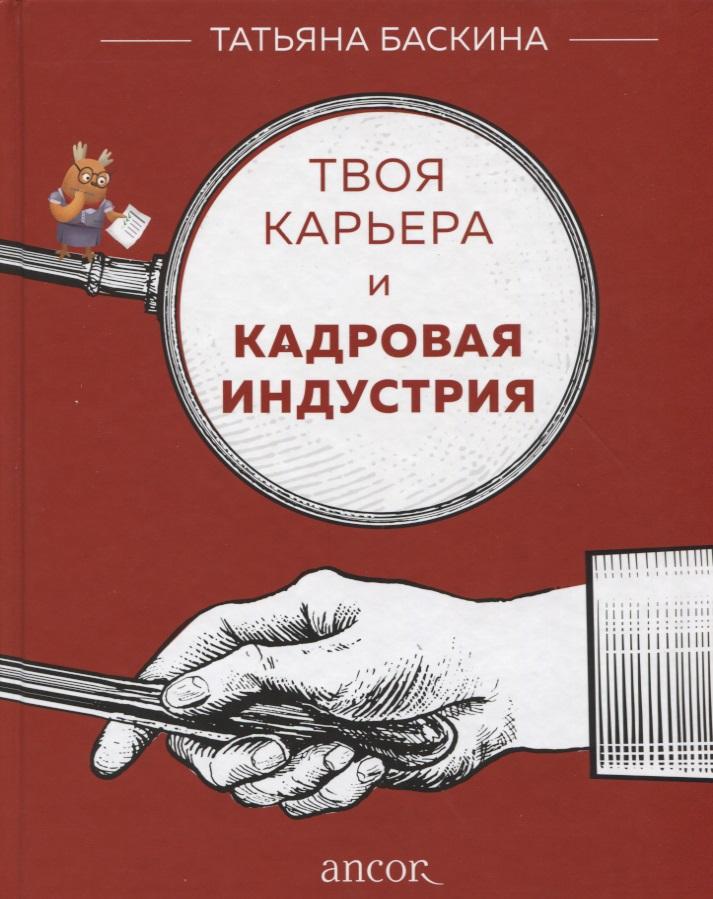 Баскина Т. Твоя карьера и кадровая индустрия