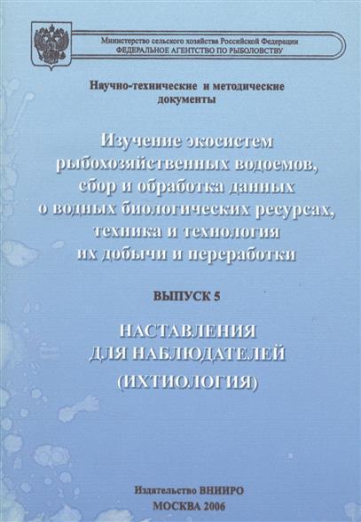 Изучение экосистем рыбохозяйственных водоемов, сбор и обработка данных о водных биологических ресурсах, техника и технология их добычи и переработки. Выпуск 5. Наставления для наблюдателей (ихтиология)