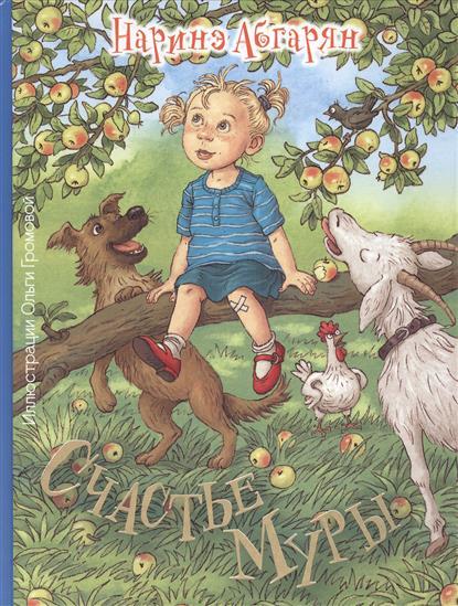 Абгарян Н. Счастье Муры ISBN: 9785170885763 абгарян н двойная радуга сборник