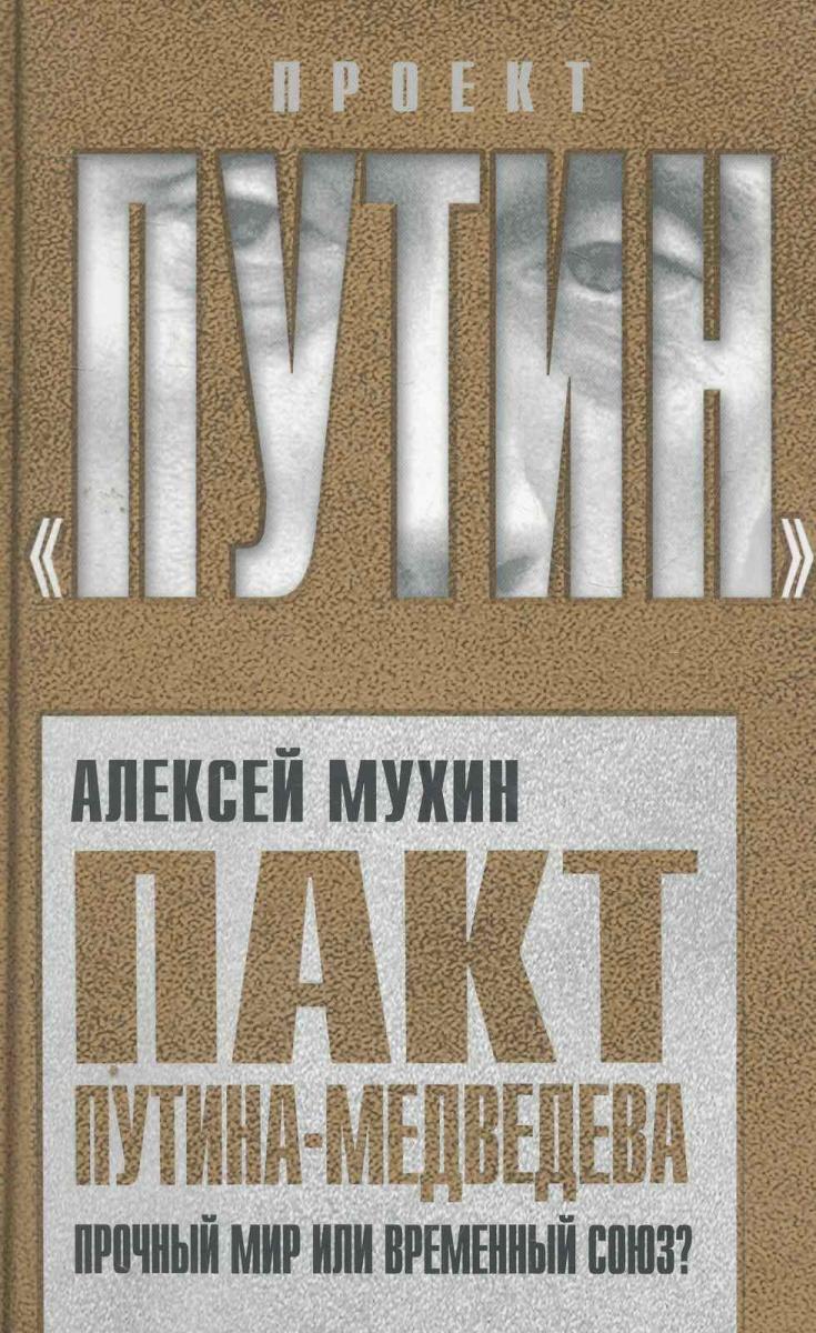 Мухин А. Пакт Путина - Медведева Прочный мир или временный союз алексей мухин пакт путина медведева прочный мир или временный союз