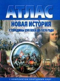 Атлас Новая история с середины XVII в. до 1870 г.