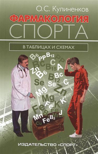 Фармакология спорта в таблицах и схемах. 2-е издание от Читай-город
