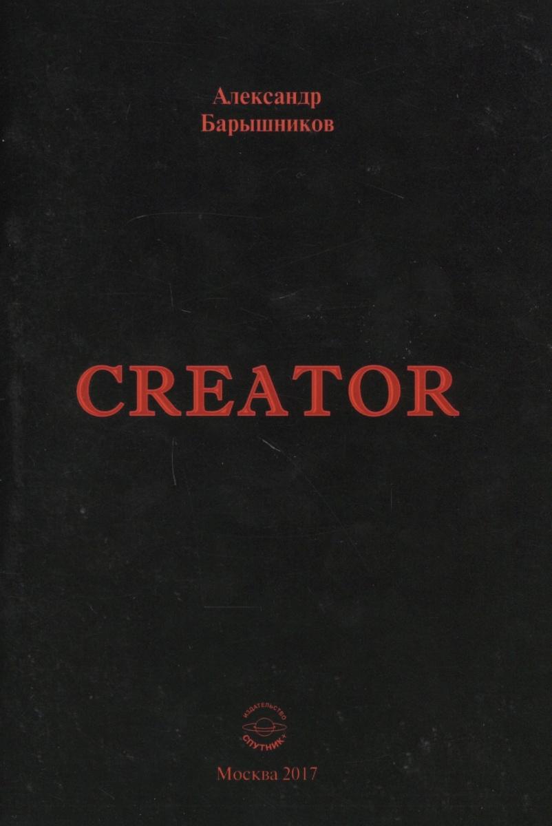 Creator. Выпуск I