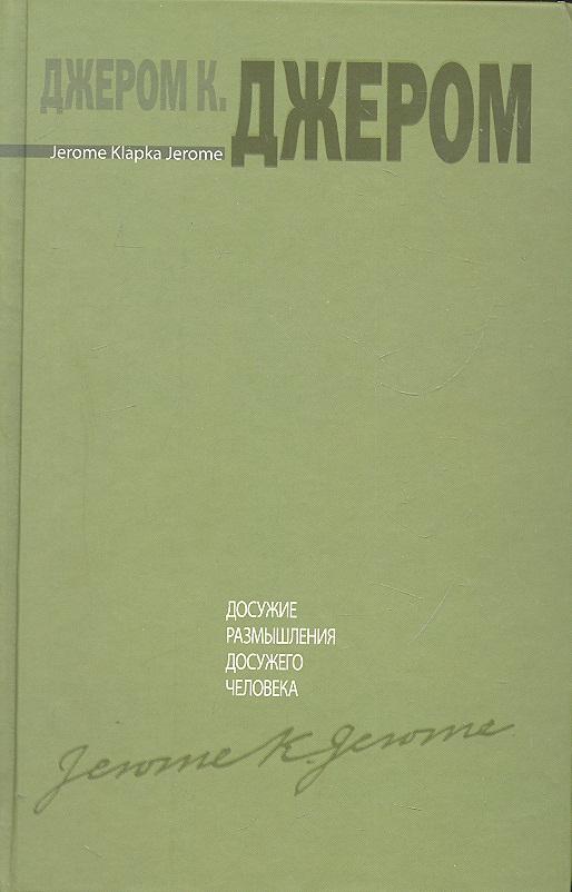Джером К. Дж. Досужие размышления досужего человека джером к дж любимые рассказы