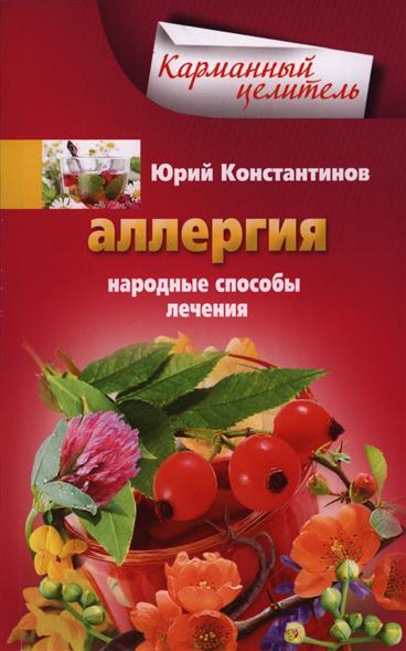 Константинов Ю. Аллергия. Народные способы лечения