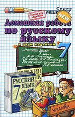 ДР по русскому языку 7 кл
