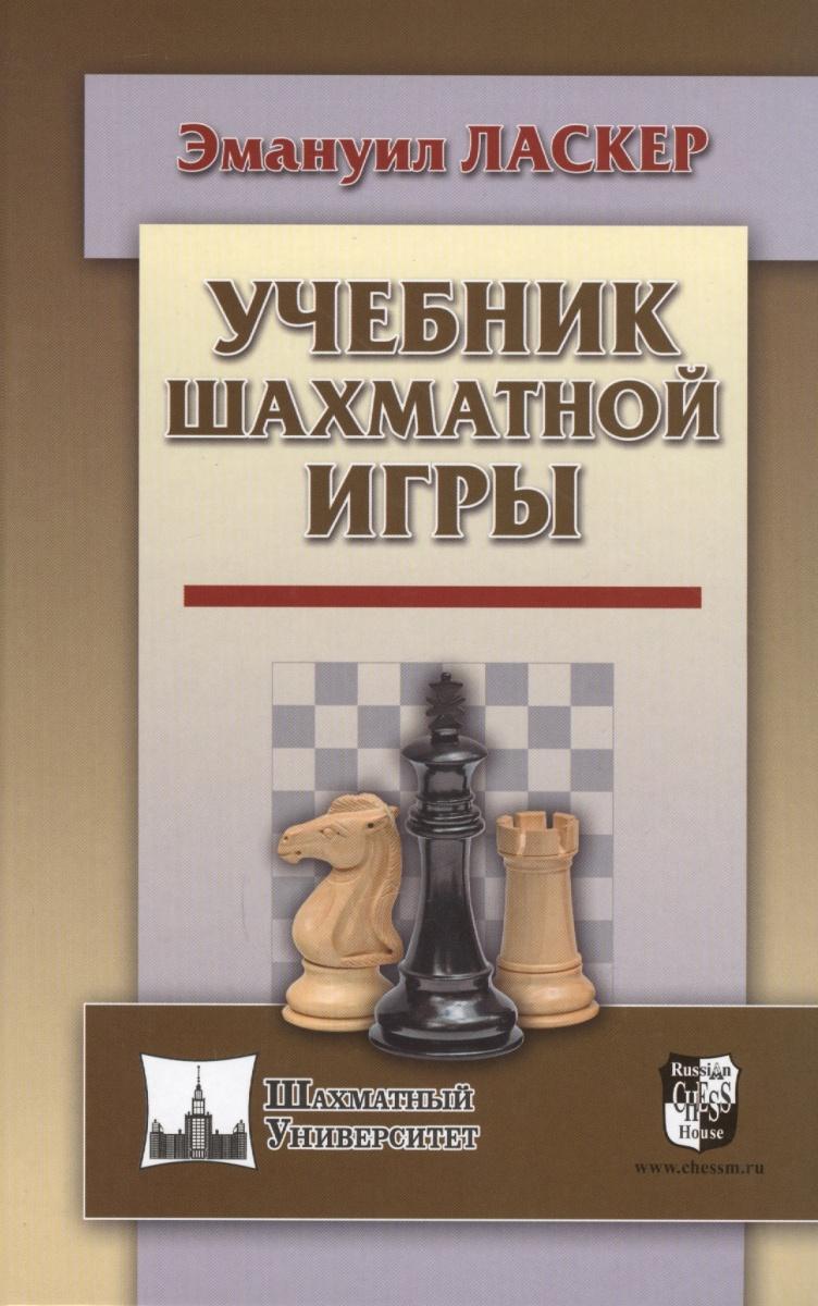 Ласкер Э. Учебник шахматной игры авербах ю суэтин а учебник шахматной игры