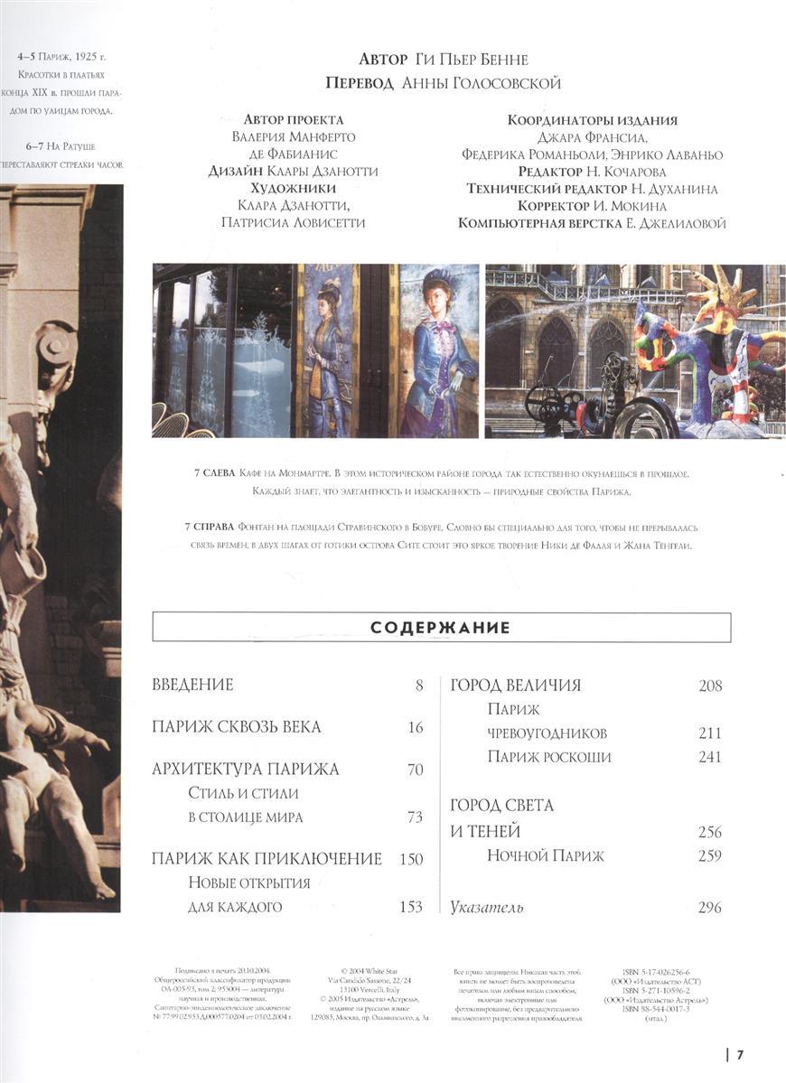 Бенне Г. Альбом ISBN: 5170262566 крепальди г импрессионисты альбом
