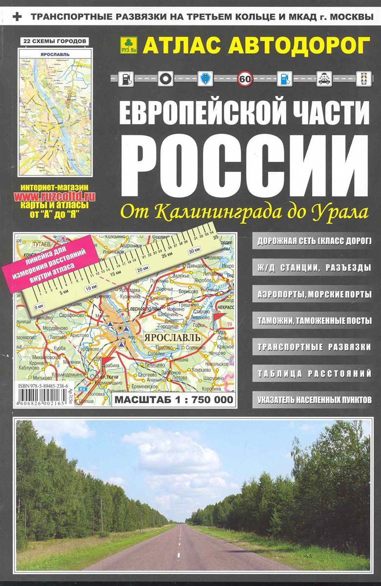 Атлас а/д Европ. части России От Калининграда до Урала