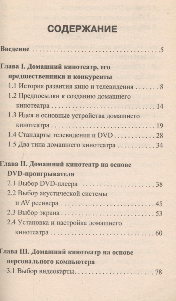 Хворостухин С. Домашний кинотеатр Краткие инструкции для новичков