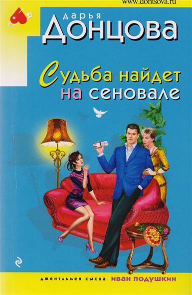 Донцова Д. Судьба найдет на сеновале ретро музыкальный центр стандарт