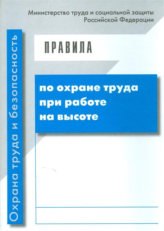 металлических межотрослевая инструкция по охране труда 2014 ещё всей территории