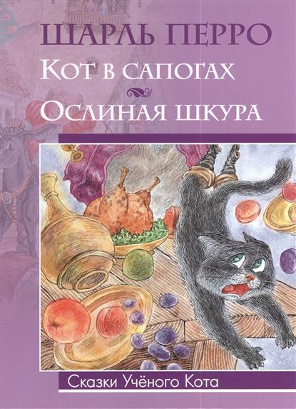 Перро Ш. Кот в сапогах. Ослиная шкура