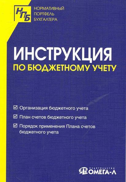 Инструкция по бюджетному учету 2010