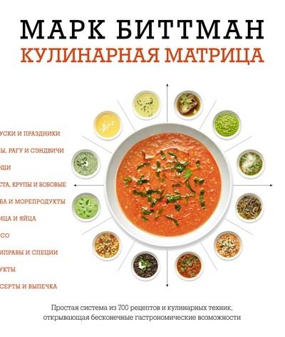 Биттман М. Кулинарная матрица биттман марк кулинарная матрица