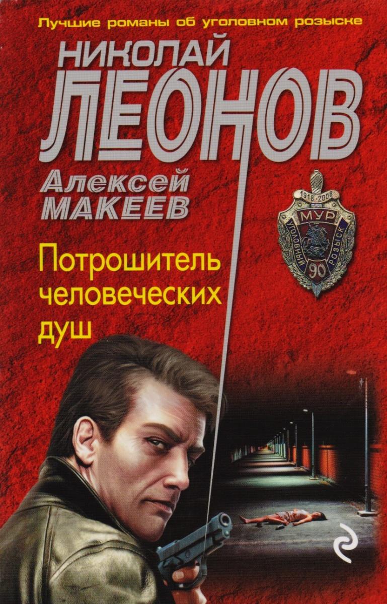 Леонов Н., Макеев А. Потрошитель человеческих душ леонов н макеев а краденые деньги не завещают