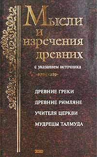 Душенко К. Мысли и изречения древних