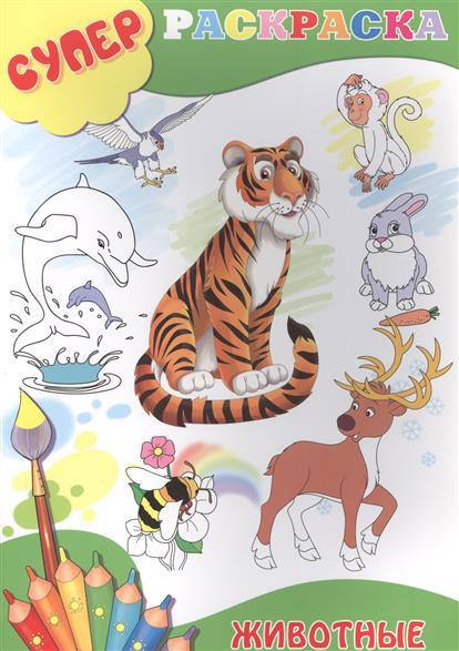 Комарова Д. (ред.) Животные. Суперраскраска