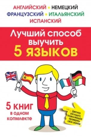 Лучший способ выучить 5 языков (комплект из 5 книг) простой способ выучить 5 языков английский немецкий французский испанский итальянский комплект из 5 книг в упаковке