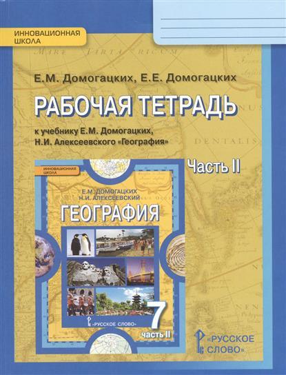 Рабочая тетрадь к учебнику Е.М. Домогацких, Н.И. Алексеевского География для 7 класса общеобразовательных организаций. Часть 2