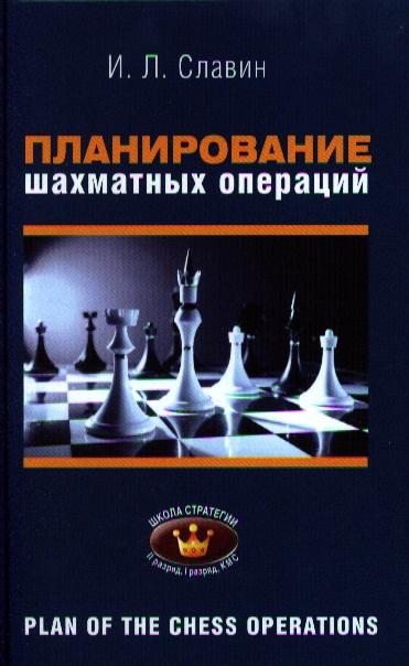 Славин И. Планирование шахматных операций. II, I разряды, КМС и л славин компоненты шахматной стратегии