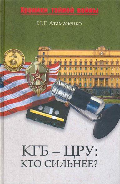 КГБ - ЦРУ Кто сильнее
