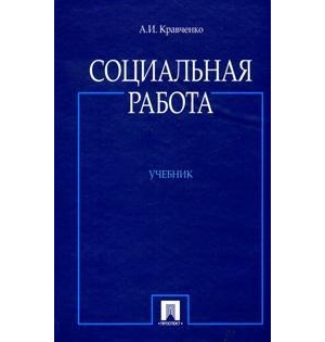 Социальная работа Кравченко