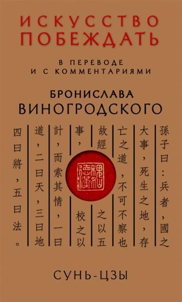 Виногродский Б. (пер.) Сунь-Цзы. Искусство побеждать отсутствует искусство побеждать
