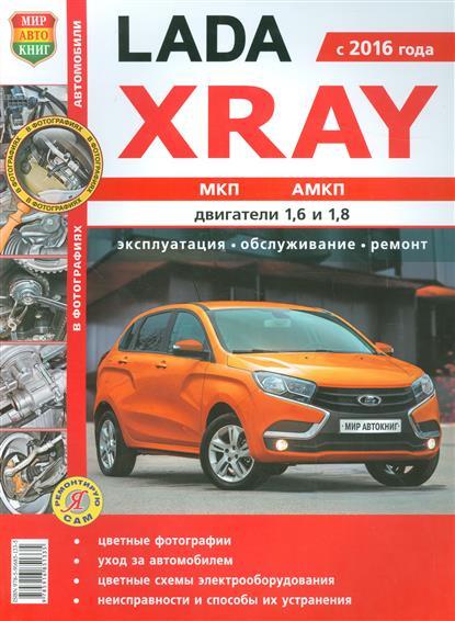 Lada Xray с 2016 года МКП, АМКП, двигатели 1,6 и 1,8. Практическое пособие. Эксплуатация, обслуживание, ремонт