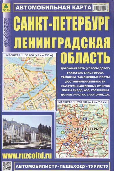 Автомобильная карта Санкт-Петербург Ленинградская обл.