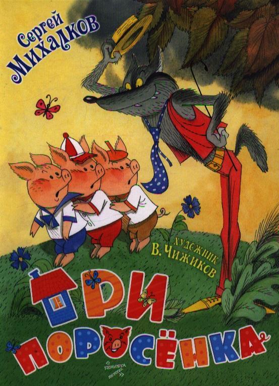 Михалков С. Три поросенка. Сказка ISBN: 9785170774357 михалков м домашние уроки с развивающими заданиями для малышей три поросенка