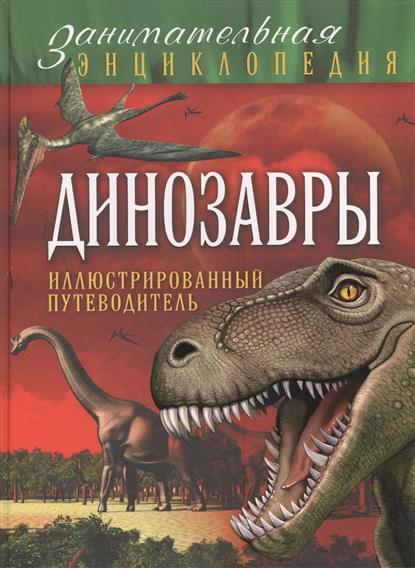 Малютин А. Динозавры. Иллюстрированный путеводитель а о малютин эркюль пуаро лучшие логические задачи и головоломки