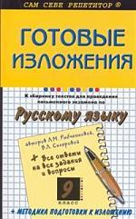 ССР 9 кл Русский язык
