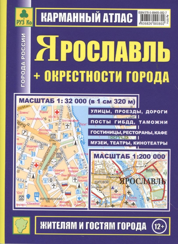 Сермягина Т. (ред.) Карманный атлас Ярославль +окрестности города (1:32 000/1:200 000)
