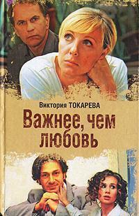 Важнее чем любовь Женские истории Виктории Токаревой