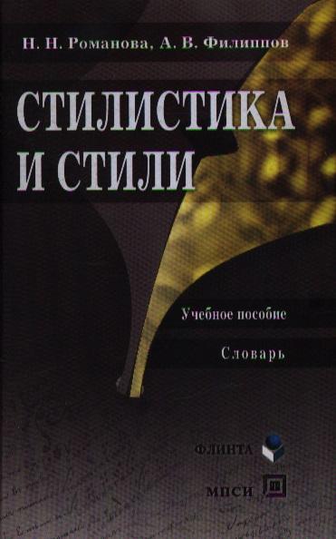 Стилистика и стили Уч. пос. Словарь
