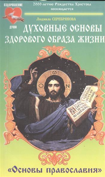 Духовные основы здорового образа жизни. Книга 2. Основы православия