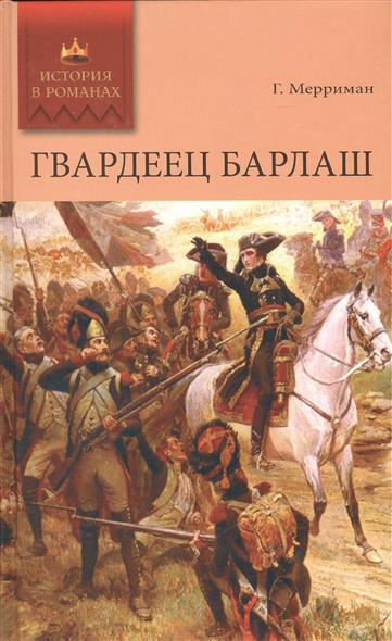 Гвардеец Барлаш: роман