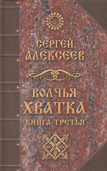 Алексеев С. Волчья хватка. Книга третья