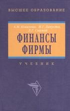 Финансы фирмы. Учебник. Четвертое издание, исправленное и дополненное