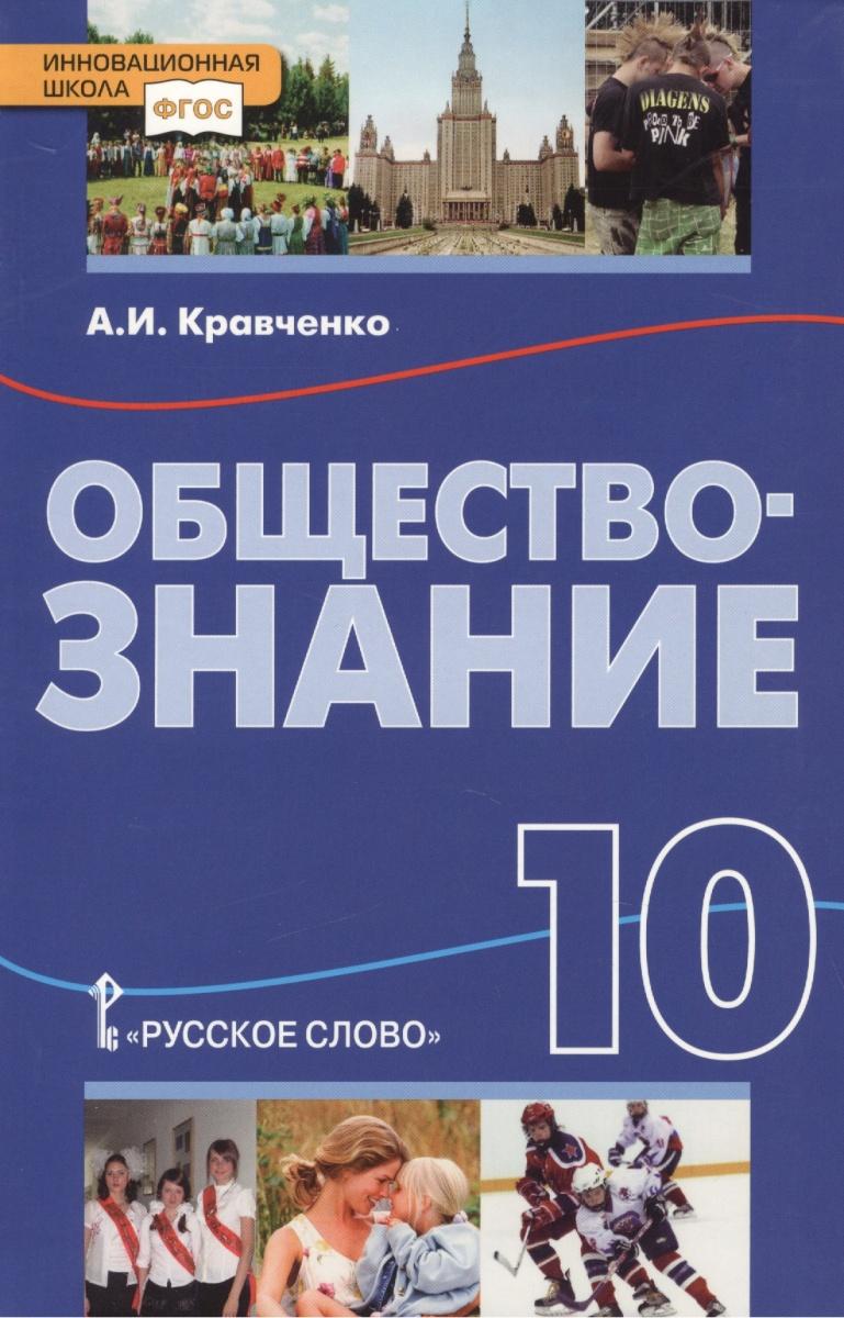 Обществознание Учебник для 10 кл.