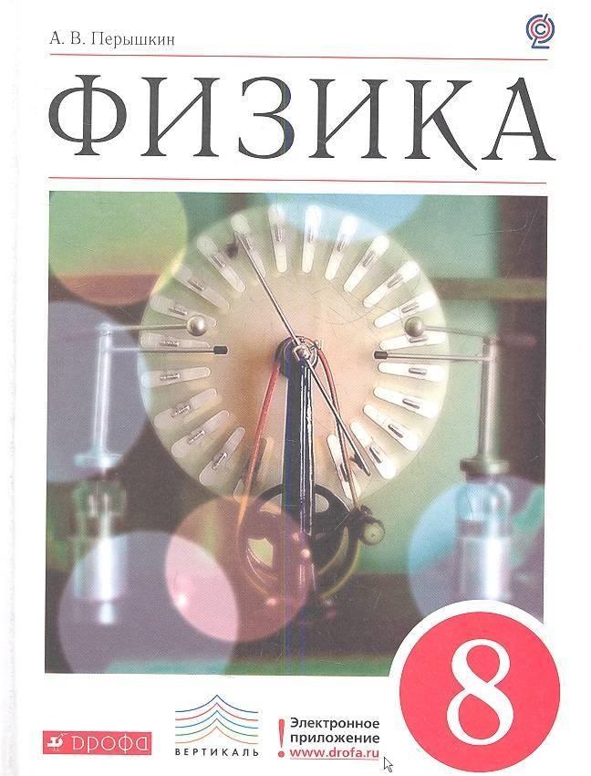 Перышкин А. Физика. 8 класс. Учебник для общеобразовательных учреждений перышкин а в физика 7 кл учебник вертикаль isbn 978 5 358 19717 6