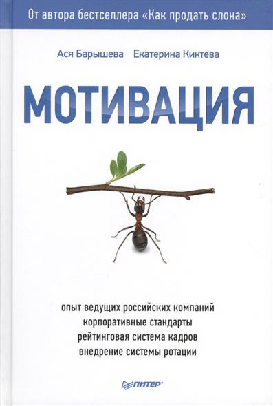 Барышева А.: Мотивация